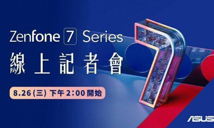 Zenfone 7 será lançado em 26 de agosto; confira especificações